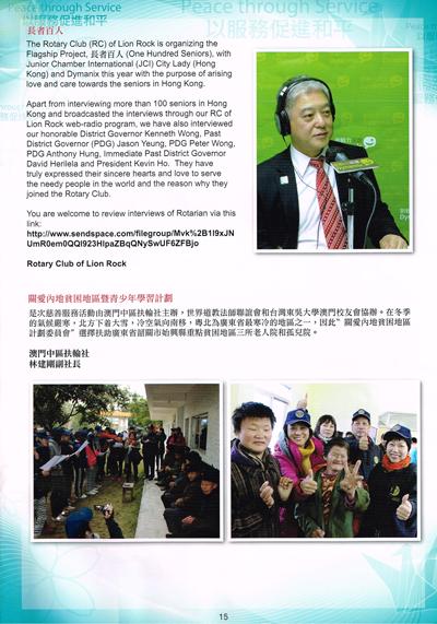 國際扶輪3450地區(香港/澳門/蒙古國) 區總監月報 2013年3月