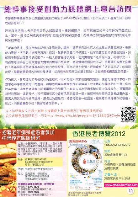 《長訊》 Vol. 49 2012-06 你想理想訪問余若薇