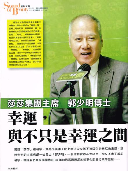 嘉美一族訪問郭少明博士